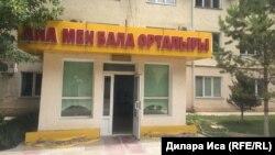 У реабилитационного центра «Мать и дитя» в городе Шымкенте. Архивное фото.