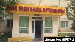 """Шымкенттегі """"Ана мен бала"""" оңалту орталығы. 14 маусым 2018 жыл."""