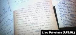 Страницы рукописи