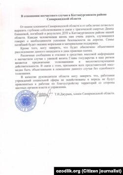 Комментарий главы Самаркандской области Т. Джураева относительно трагической гибели школьной учительницы Дианы Еникеевой.