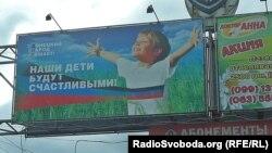 Билборд в Донецке