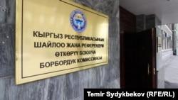 Қырғызстан орталық сайлау комиссиясының кіреберісі.
