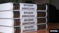 Книги собрания сочинений Алихана Букейхана. Алматы, 22 февраля 2010 года.