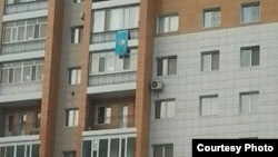 Казахстанский флаг на балконе Жандоса Курманбаева, из-за которого ему выписали штраф. Астана, февраль 2015 года.