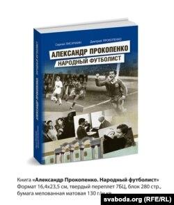 Вокладка кнігі пра Аляксандра Пракапенку