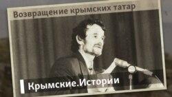 Возвращение крымских татар   Крымские.Истории