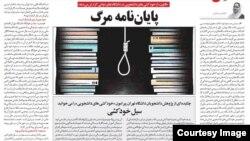 روزنامه قانون: خودکشی دومین علت مرگومیر در بین دانشجویان است