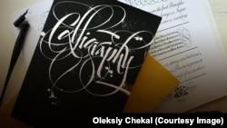 Каліграфія Олексія Чекаля