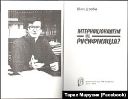 Книга «Інтернаціоналізм чи русифікація?». Видання 2005 року