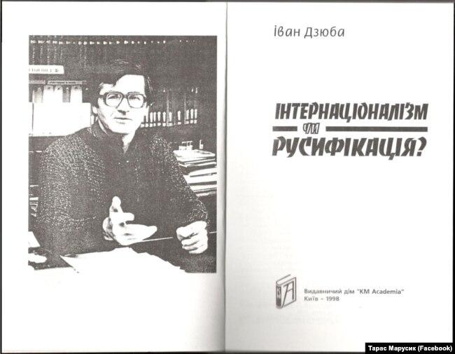 Книга «Інтернаціоналізм чи русифікація?». Видання 1998 року