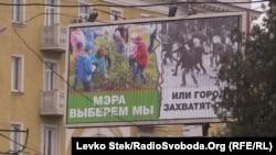 Політична агітація на вулицях Кривого Рогу в день голосування