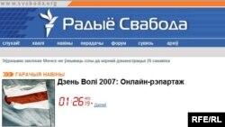 С территории страны невозможно попасть на Интернет-сайт белорусской службы Радио Свобода (www.svaboda.org)