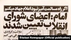 صفحه نخست روزنامه اطلاعات در ۱۴ بهمن ۵۷