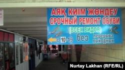 Етікшінің жарнамасы. Алматы, 26 қазан 2011 жыл.