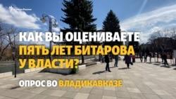 Пять лет Битарова в Северной Осетии: что о нем думают прохожие