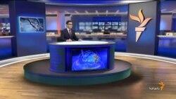 اخبار رادیو فردا، شنبه ۳۰ خرداد ۱۳۹۴ ساعت ۱۲:۰۰