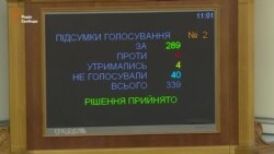 Рада дала згоду на звільнення Шокіна (відео)