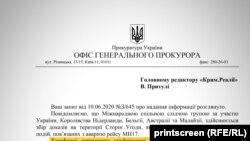 Відповідь Офісу генерального прокурора України на запит Крим.Реалії