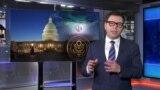 ایران و آمریکا، بیمها و تهدیدها تا مجازات اسیدپاشان