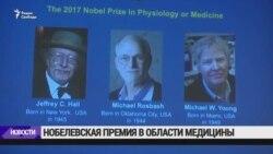 Нобелевская премия в области медицины за 2017 год