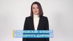 Тихановская: Беларусту башкарууга даярмын