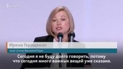 Весточка из «мордора». Геращенко зачитала письмо Сенцова (видео)