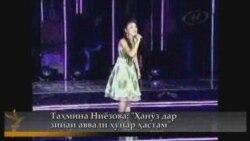 """Таҳмина Ниёзова дар меҳмонии """"Ситораборон"""""""