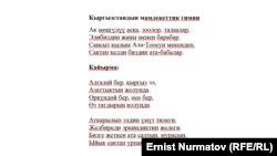 Кыргызстандын гимни