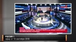 Реакция федеральных каналов на интервью Петрова и Боширова
