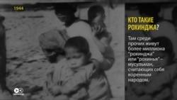 Как мировые СМИ объясняют события в Мьянме и преследование рохинджа