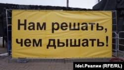 Протест против строительства мусоросжигательного завода в Казани