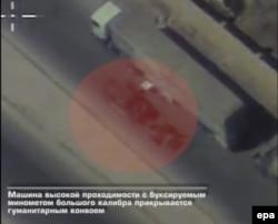 Скриншот видеозаписи, предоставленной Минобороны России