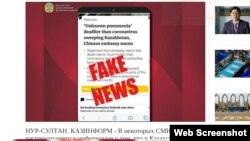Скриншот сообщения официального казахстанского агентства «Казинформ», написавшего об опровержении Минздравом информации о «неизвестной пневмонии».