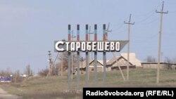 Старобешеве, Донецька область
