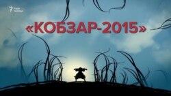 В Україні презентують мульт-серіал за «Кобзарем» Шевченка (відео)