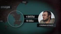 В чем во Франции обвиняют Сулеймана Керимова?