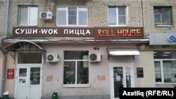 """Roll House"" кафесы"