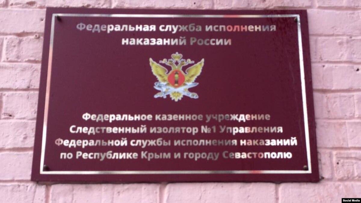 Россия планирует построить новое СИЗО на 1,5 тысячи мест в анексованому Крыму