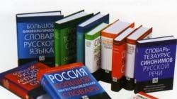 """Тема недели: """"русские миры"""" в России и вне ее"""