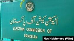 د پاکستان د انتخاباتو کمېشن د دفتر بورډ