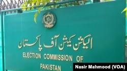 پاکستان: د ټاکنو کميشن د ټاکنو ځنډيدل غواړي