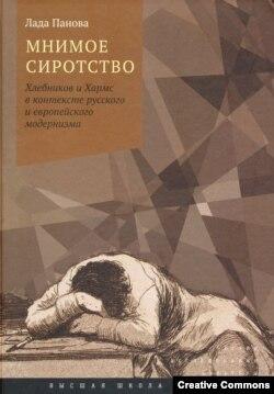 Обложка книги Лады Пановой