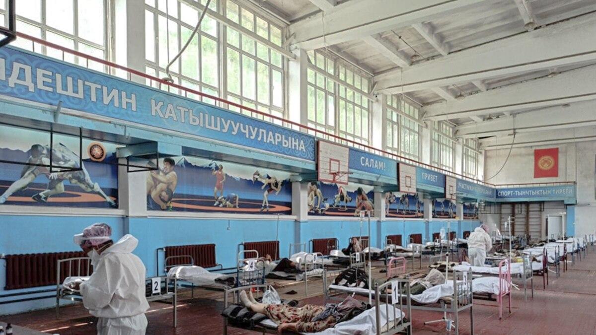 Кыргызстан: временные больницы на фоне вспышки COVID-19