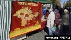Ярмарка в Симферополе. Иллюстрационное фото