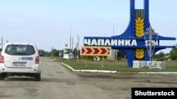 Въезд в поселок Чаплинка Херсонской области, расположенный недалеко от административной границы с аннексированным Крымом