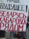 """""""Avem aceleași idealuri"""": între Habarovsk și Minsk"""