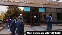 У здания суда города Астаны. 27 сентября 2016 года.