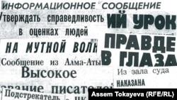 1986 жылғы Желтоқсан оқиғасы туралы мақала тақырыптарынан жасалған коллаж.