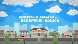 Мазы́р, Капы́ль, Нясьвíж. Беларускім гарадам — беларускі націск