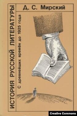 """Первое русское издание """"Истории..."""". London, OPI, 1992. Перевод Руфи Зерновой"""